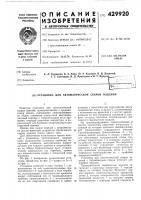 Патент 429920 Патент ссср  429920