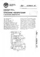 Патент 1578814 Устройство подавления помех