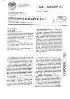 Патент 1650069 Машина для раскалывания семян хлопчатника