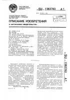Патент 1563763 Способ флотации труднообогатимых высокозольных углей