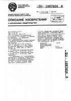 Патент 1097654 Смазка для холодного волочения проволоки