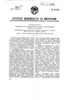 Патент 39196 Устройство для электрической централизации стрелок и сигналов
