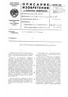 Патент 649140 Автоматическая дифференциальная система