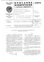 Патент 839576 Собиратель для флотации сульфидныхруд цветных металлов