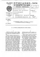 Патент 720786 Устройство автоматического набора номера