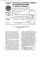 Патент 948732 Устройство для считывания информации с подвижного объекта