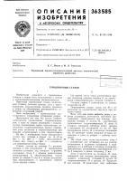 Патент 363585 Торцовочный станок