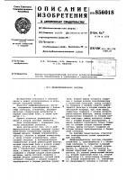 Патент 856018 Дифференциальная система