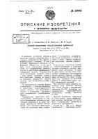 Патент 59965 Способ получения искусственных дубителей