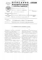 Патент 630308 Отбойный орган валичного джина