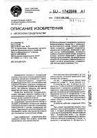 Патент 1742598 Охладитель