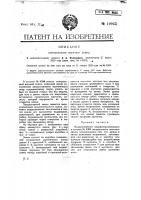 Патент 19963 Видоизменение охарактеризованного в патенте № 4384 контрольного висячего замка