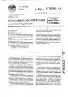 Патент 1795350 Устройство для измерения твердости материалов