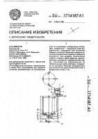 Патент 1714187 Механизм поворота лопастей ветродвигателя