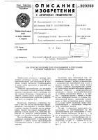 Патент 920260 Приспособление для откидывания и опускания головки балансира станка-качалки