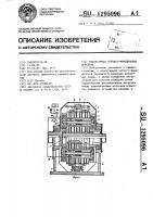 Патент 1295096 Планетарная зубчато-фрикционная передача