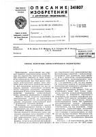 Патент 341807 Способ получения антистатического полиэтилена