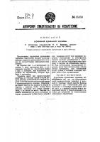 Патент 35358 Деревянная кровельная черепица