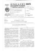 Патент 180294 Кассета для мочки соломки льна