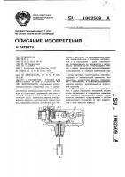 Патент 1062509 Проектор к стенду для измерения углов установки колес автомобиля