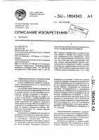 Патент 1804343 Способ непрерывного мембранного разделения растворов