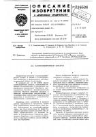 Патент 716534 Хлопкоуборочный аппарат