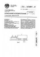 Патент 1676897 Устройство для контроля прибытия поезда в полном составе