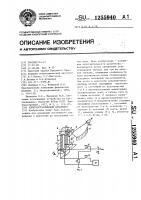 Патент 1255940 Электростатический вольтметр
