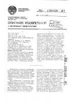 Патент 1701529 Способ изготовления звукопоглощающих гипсовых плит