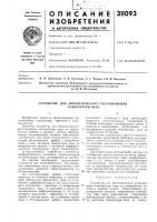 Патент 311093 Устройство для автоматического регулирования