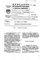 Патент 450856 Сепаратор для хлопка