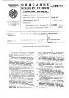 Патент 949756 Магнитопровод электрической машины