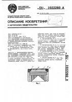 Патент 1022260 Магнитопровод электрической машины
