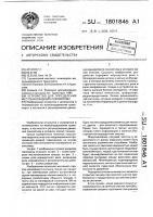 Патент 1801846 Устройство для определения местонахождения локомотива
