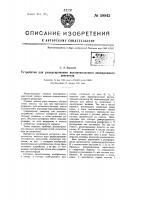 Патент 58842 Устройство для реверсирования высоковольтного асинхронного двигателя