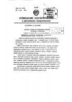 Патент 93824 Патент ссср  93824