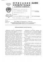 Патент 364802 Впрыскивающий пароохладитель
