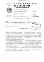 Патент 191293 Патент ссср  191293