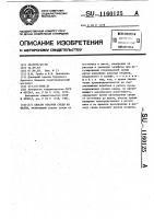 Патент 1160125 Способ откачки среды из шахты