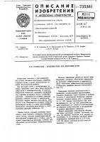 Патент 735301 Собиратель-вспениватель для флотации угля