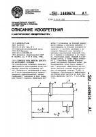 Патент 1449674 Глушитель шума выпуска двигателя внутреннего сгорания