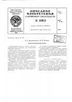 Патент 160653 Патент ссср  160653