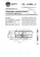 Патент 1178641 Транспортное грузопассажирское средство