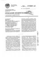 Патент 1772591 Способ измерения взаимного положения деталей