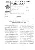 Патент 139845 Автоматическая прогрессивная замкнутая планетарная зубчатая передача с фрикционным вариатором в замыкающем звене