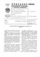 Патент 386246 Йоесою-:^ная_^]