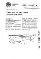 Патент 1442126 Очистка зерноуборочного комбайна
