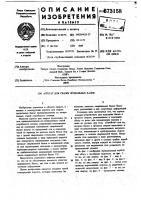 Патент 673158 Агрегат для сварки продольных балок