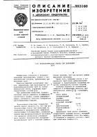 Патент 883160 Технологическая смазка для волочения труб