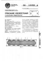 Патент 1191952 Магнитопровод индукционного устройства